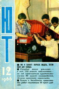 Юный техник 1966 №12