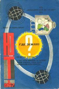 Юный техник 1967 №01
