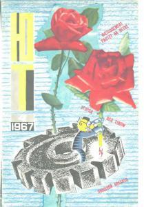 Юный техник 1967 №04