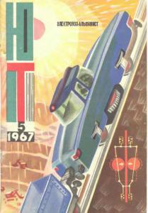 Юный техник 1967 №05