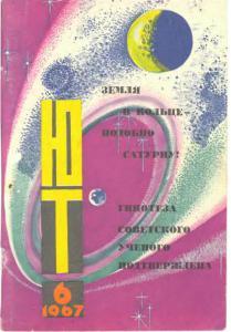 Юный техник 1967 №06