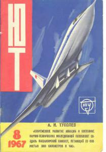 Юный техник 1967 №08