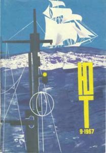 Юный техник 1967 №09