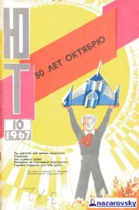 Юный техник 1967 №10