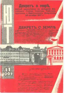 Юный техник 1967 №11