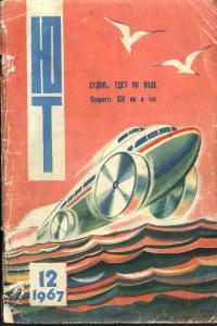 Юный техник 1967 №12