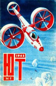 Юный техник 1968 №01