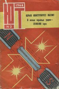 Юный техник 1968 №03