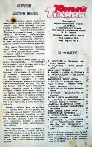 Юный техник 1968 №04