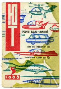 Юный техник 1968 №05