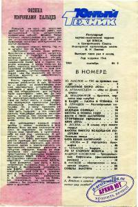 Юный техник 1968 №09