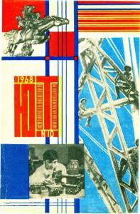 Юный техник 1968 №10