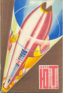 Юный техник 1968 №11