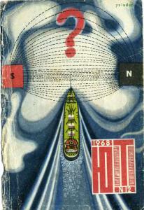 Юный техник 1968 №12