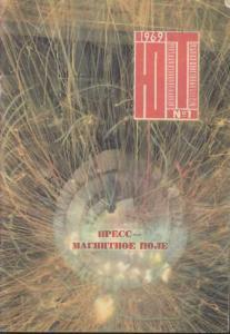 Юный техник 1969 №01