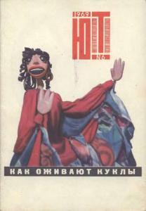 Юный техник 1969 №06