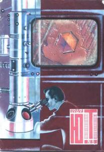 Юный техник 1969 №08