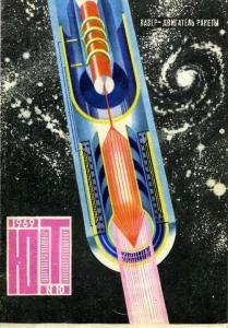 Юный техник 1969 №10