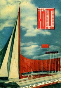 Юный техник 1969 №11