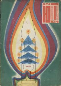 Юный техник 1969 №12