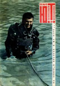 Юный техник 1970 №02