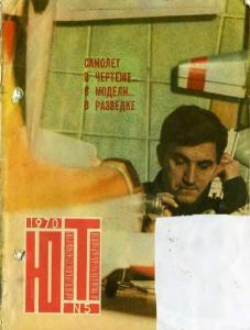 Юный техник 1970 №05