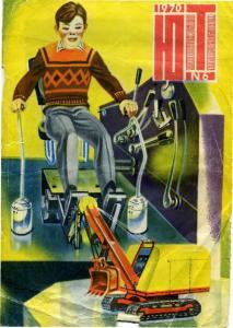 Юный техник 1970 №06