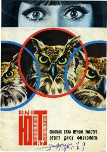 Юный техник 1970 №07