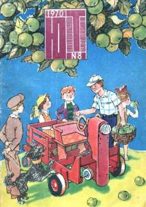 Юный техник 1970 №08