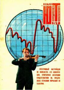 Юный техник 1970 №09