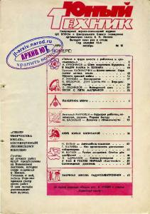 Юный техник 1970 №10