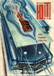 Юный техник 1970 №11