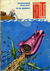 Юный техник 1970 №12