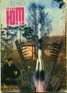 Юный техник 1971 №01