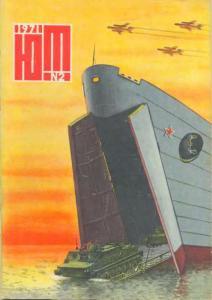 Юный техник 1971 №02