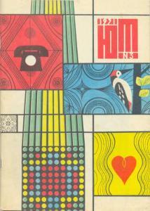 Юный техник 1971 №03