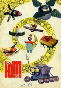 Юный техник 1971 №04