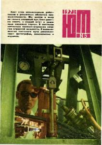 Юный техник 1971 №05