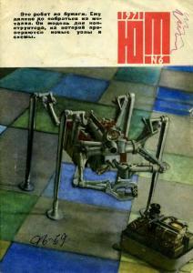 Юный техник 1971 №06