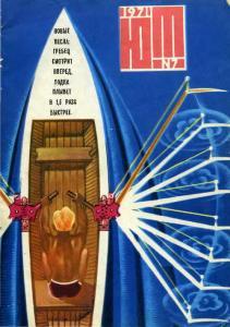 Юный техник 1971 №07