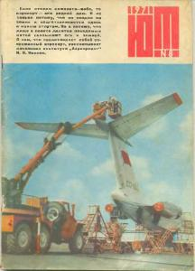 Юный техник 1971 №08