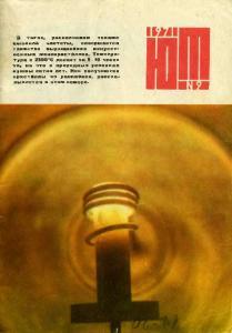 Юный техник 1971 №09