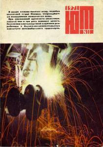 Юный техник 1971 №11