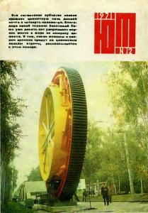 Юный техник 1971 №12