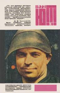 Юный техник 1972 №01