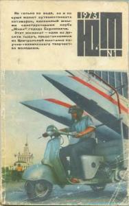 Юный техник 1973 №01