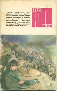 Юный техник 1973 №02