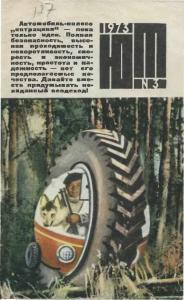 Юный техник 1973 №03
