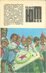 Юный техник 1973 №04
