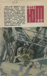 Юный техник 1973 №05